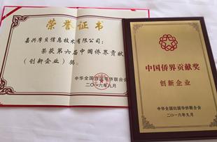 摩贝喜获第六届中国侨界创新企业贡献奖