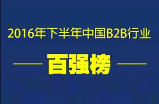 2016中国B2B峰会火爆开幕 揭晓中国B2B电商百强