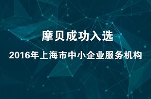 摩贝被成功评为2016年上海市中小企业服务机构