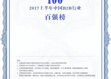 """摩贝摘得""""中国B2B百强榜""""第12名,继续领跑化工行业B2B电商企业"""