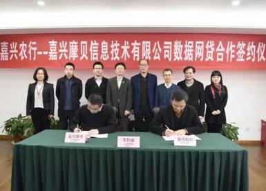 """中国农业银行与摩贝达成战略合作,首推B2B电商""""数据网贷""""模式"""