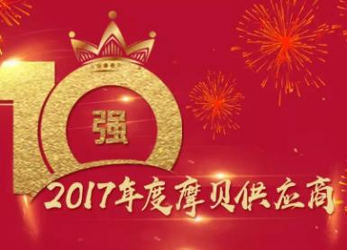 恭贺!2017年度摩贝供应商十强隆重揭晓!