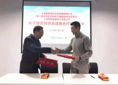 摩贝平台与中国(上海)自由贸易试验区中东欧16国国家馆签署战略合作协议