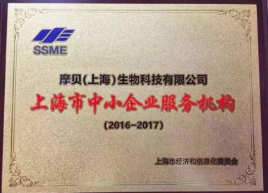 """荣誉加冕,""""利他""""前行!摩贝被成功评为2017年上海市中小企业服务机构!"""