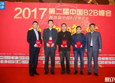 摩贝斩获2017年中国B2B企业百强前20强,位列第16位,稳坐化工类第一名!