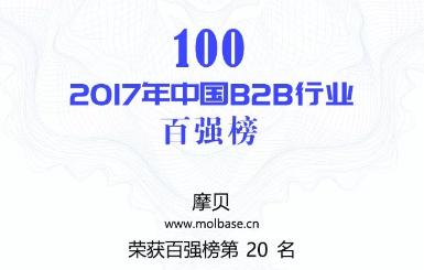 """摩贝第五次晋级""""中国B2B百强榜"""",在化工B2B电商领域持续领先!"""