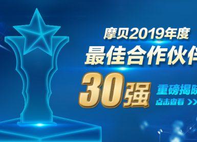 """聚势赋能,谋远共赢!摩贝""""2019年度最佳合作伙伴30强""""隆重揭晓"""