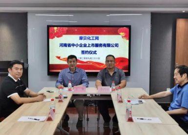 摩贝与河南中小企业上市服务公司合作签约仪式顺利举行
