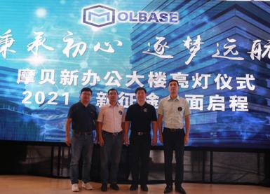 摩贝集团战略升级,数智引擎系列新产品赋能化工行业数字化发展