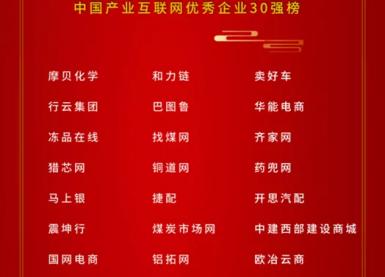 摩贝荣膺中国产业互联网优秀企业30强